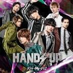 キスマイ、7・10シングル「HANDS UP」ジャケ写公開