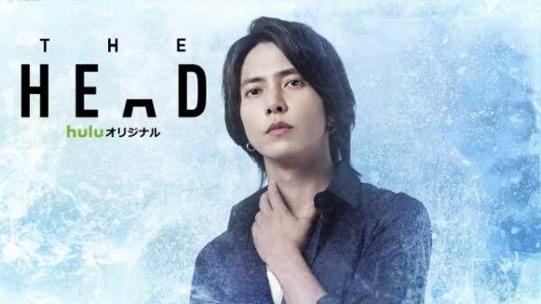 Hulu配信国際ドラマ『THE HEAD』に山下智久が出演決定