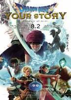 アニメ『ドラクエ』最新予告&本ポスター公開 ストーリーの片鱗が明らかに