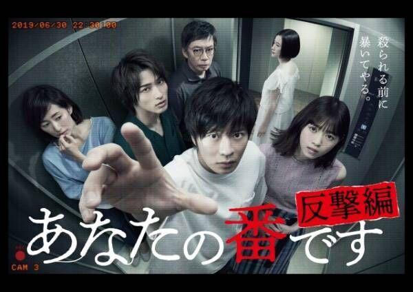30日から放送される『あなたの番です-反撃編-』ポスタービジュアルが解禁 (C)日本テレビ