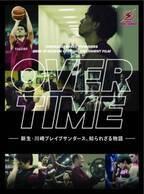 B.LEAGUE 川崎ブレイブサンダースの2018-19シーズンを追ったドキュメンタリー完成