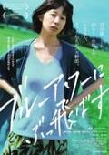 箱田優子初監督作品『ブルーアワーにぶっ飛ばす』 第22回上海国際映画祭にて最優秀監督賞受賞