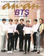 BTS、再び『anan』表紙登場 2度目の「通常版&スペシャル版」同時発売