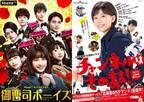 TOKYO MXで話題のドラマ放送『御曹司ボーイズ』『チャンネルはそのまま!』
