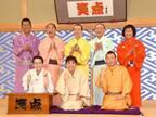昇太が結婚 『笑点』メンバー全員で祝福 小遊三「この三冠王! 別れちゃえ!」