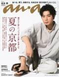 松本潤、涼やかな和をまとう 『anan』京都特集の表紙登場