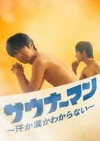 """大阪・ABCテレビでサウナドラマ 眞島秀和が""""裸の付き合い""""を熱演"""