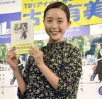 TBS古谷有美アナ、熱愛報道を否定せず 「結婚はいいもの?」と逆質問も