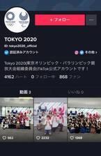 Tokyo2020、TikTok公式アカウント開設