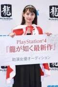 『龍が如く 最新作』助演女優オーディション 身長170cmのスレンダー美女・鎌滝えりさんがグランプリ