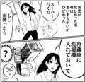 """「冷蔵庫に洗濯機入れておいて!」母の天然行動を漫画に 作者語る""""母の優しさ"""""""