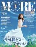 『MORE』42年の歴史で初 『天気の子』×夏美役・本田翼のコラボ表紙が実現