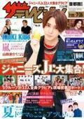 山田涼介、『ザテレビジョン』でキュン顔ショット披露 ジャニーズJr.33人集合グラビアも登場