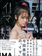 女優・今田美桜、オール私服コーデで臨んだ初のスタイルブック発売