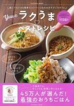 インスタでも人気の料理研究家・Yuu、レシピ本が初TOP10入り【オリコンランキング】