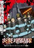 アニメ『炎炎ノ消防隊』第3話、放送見送り 京アニの火災受け