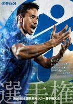 日本代表DF長友佑都『高校サッカー』応援リーダーに就任