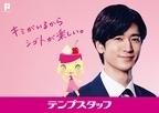 Hey! Say! JUMP中島裕翔、会社員役で熱弁 『テンプスタッフ』広告キャラに起用