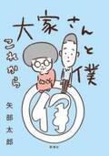 矢部太郎、ベストセラーの続編『大家さんと僕 これから』が初登場1位に