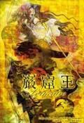 橋本祥平・谷口賢志らが出演、アニメ放送から15年の時を経て「巌窟王」が今冬に舞台化