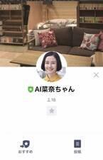 『あなたの番です』AI菜奈ちゃん、登録者数25万人突破