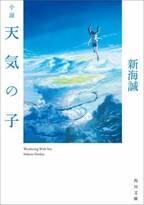ヒット中の映画『天気の子』、原作小説の累積売上が今年度No.1を更新【オリコンランキング】