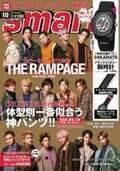RAMPAGE、メンズ誌『smart』初表紙起用 過去最多の16人で華麗にカバー飾る