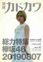 欅坂46を総力特集、『別冊カドカワ』第3弾が首位 第2弾に続き2作目の1位獲得【オリコンランキング】
