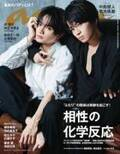 "Sexy Zone""ふまけん""コンビが『anan』バディ特集表紙"