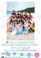 日向坂46写真集『立ち漕ぎ』発売記念 東京メトロでモバイルスタンプラリー開催