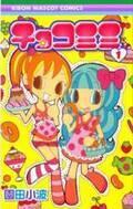 漫画『チョコミミ』作者・園田小波さん、乳がんのため死去