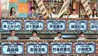 浜田雅功司会のクイズ番組、解答者に小学生投入のテコ入れ 東大大学院卒もタジタジ