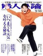 星野源『婦人公論』表紙に初登場 篠山紀信氏が撮り下ろし