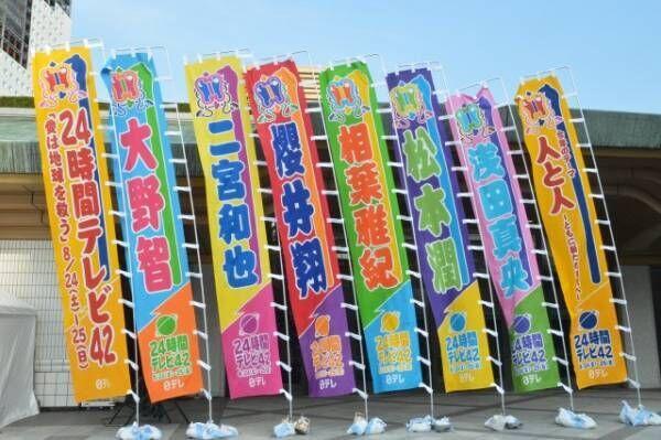 『24時間テレビ42』追悼企画『生涯を捧げたエンターテインメントジャニー喜多川の想い』が行われた (C)ORICON NewS inc.