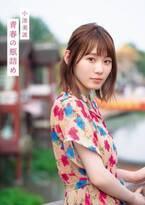 欅坂46小池美波、ソロ写真集限定版カバー&秋元氏のコメント解禁