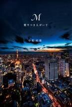 あゆ自伝的小説『M』実写ドラマ化 来春テレ朝深夜枠と作者報告
