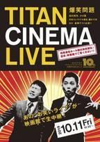 『タイタンシネマライブ』10周年公演に松村邦洋、かが家ら出演