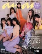 """乃木坂46、今年も『anan』""""全員登場"""" 選抜7人でお泊り会風ショット"""