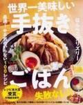 「レシピ本大賞」受賞で話題、『世界一美味しい手抜きごはん』初TOP10入り【オリコンランキング】