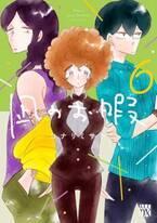 ドラマも話題の『凪のお暇』、最新6巻がシリーズ初TOP10入り【オリコンランキング】
