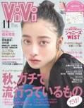 """橋本環奈、『ViVi』表紙でレアな""""おでこ出し""""ショット披露"""