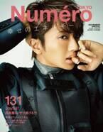 Nissy『Numero TOKYO』で大人の色気爆発 自身プロデュースのジュエリーブランドも発表