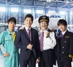 『おっさんずラブ』田中圭はCAに、吉田鋼太郎はパイロットに 千葉雄大、戸次重幸が参戦