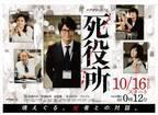 松岡昌宏主演『死役所』少年忍者・織山尚大が第1話にゲスト出演