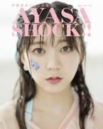 声優・伊藤彩沙、初の写真集11月発売 チョイ悪など見たことのない表情や仕草が…