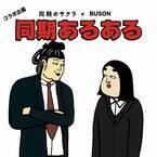 BUSON×高畑充希主演ドラマが『同期あるある』イラストでコラボ
