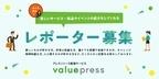 プレスリリース配信サービス「バリュープレス」 新規サービス紹介&イベントのレポーターを募集