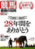 月刊誌『競馬最強の法則』休刊 編集長「部数の伸び悩みという問題に直面」