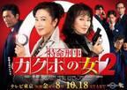 ドラマ『カクホの女2』ポスタービジュアル完成