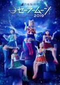 乃木坂46版『セラミュ』13日公演一部中止「台風影響を考慮」 午後5時公演は当日の状況で判断
